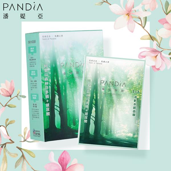 【Pandia潘媞亞】1+1清新水感面膜(台灣之美系列8片裝)