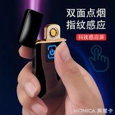指紋感應usb充電打火機個性創意防風電子點煙器無聲送男友  莫妮卡小屋