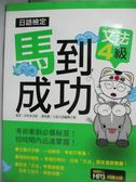 【書寶二手書T7/語言學習_XGW】日語檢定馬到成功-文法4級_元氣日語編_附光碟