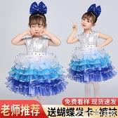 六一兒童演出服蓬蓬裙合唱舞蹈裙女童紗裙蛋糕裙幼兒園表演服裝夏 怦然新品