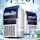 制冰機商用奶茶店酒吧KTV大中小型家用全自動方冰制冰機 igo 樂活生活館