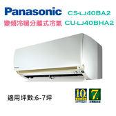 Panasonic國際牌 6-7坪 變頻 冷暖 分離式冷氣 CS-LJ40BA2/CU-LJ40BHA2