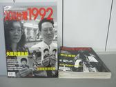 【書寶二手書T7/歷史_KGT】20世紀台灣1992-2000_共9本合售_失蹤兒童激增等