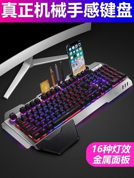 鍵盤 真機械手感有線鍵盤臺式電腦曼巴狂蛇鍵鼠游戲外接外設打字筆電鼠標 源治良品