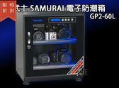 【尋寶趣】新武士 60公升電子防潮箱 LCD數位顯示 5年保固 公司貨 防霉 除濕 非收藏家 除溼GP2-60L