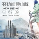 登山杖 登山杖超輕伸縮折疊徒步爬山棍男女戶外裝備多功能無碳素 米家