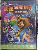 挖寶二手片-P01-085-正版DVD-動畫【馬達加斯加3 歐洲大圍捕】-夢工廠