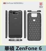 華碩 ASUS ZenFone 6 (ZS630KL) 碳纖紋軟殼 拉絲紋 全包 防摔 防滑 手機殼 矽膠套 保護套 手機套 軟殼