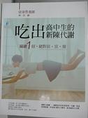【書寶二手書T3/養生_ADC】吃出高中生的新陳代謝_林佳靜