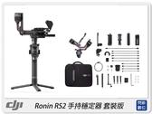 現貨~DJI 大疆 Ronin RS2 套裝版 相機三軸穩定器 手持穩定器 錄影(S2,公司貨)