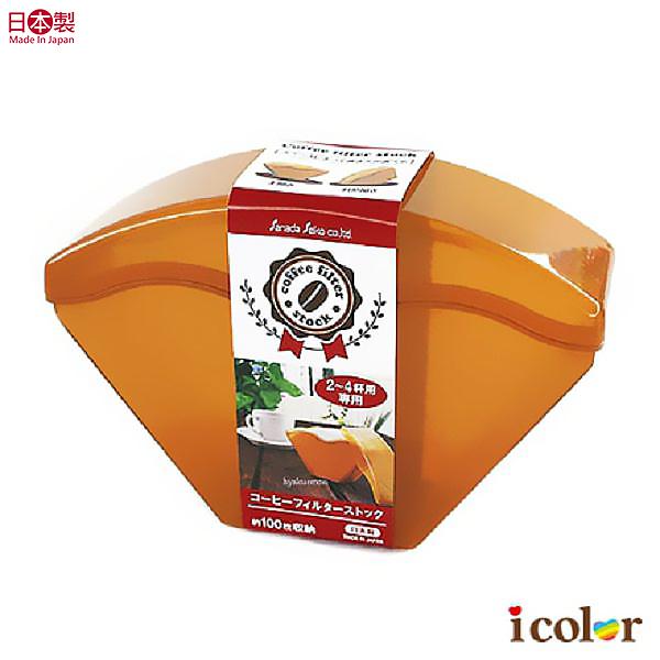 i color 咖啡濾紙收納盒