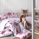 床包被套組 / 單人【陶醉粉紫】含一件枕套  60支精梳棉  戀家小舖台灣製AAS112