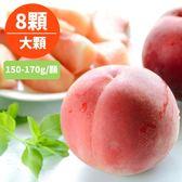 (預購5/6起出貨)本產有機水蜜桃大8顆1盒(每顆150g~170g)