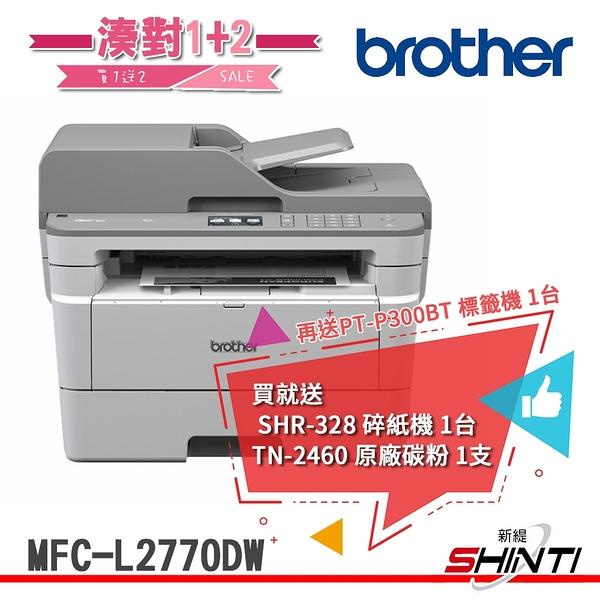 【湊對1+2】Brother MFC-L2770DW 無線黑白雷射全自動雙面複合機+贈SHR-328*1+贈TN-2460原廠*1+再贈BT-P300BT*1