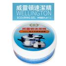 台灣製造 威靈頓速潔精 180g 白鐵膏 磨砂膏 金屬拋光 不鏽鋼去污 【小紅帽美妝】