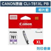 原廠墨水匣 CANON 相片藍 高容量 CLI-781XLPB /適用 Canon PIXMA TR8570/TS8170/TS8370