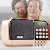 老人收音機新款便攜式老年人小型播放器家用充電簡單款可插卡唱機LB15731【彩虹之家】