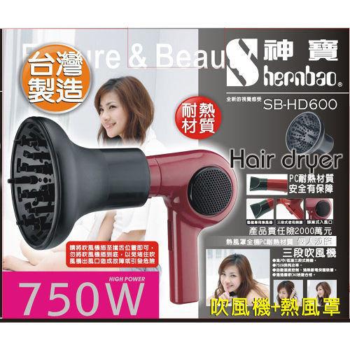 【中彰投電器】神寶美髮吹風機禮盒組(附熱烘罩),SB-HD600【全館刷卡分期+免運費】台灣設計製造~
