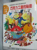 【書寶二手書T3/兒童文學_HCY】巧克力工廠的秘密_羅爾德達爾