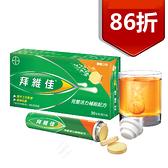 [原廠公司貨]拜維佳水溶性維他命發泡錠B群+C(柳橙口味)30錠/盒 EXP:2022.6