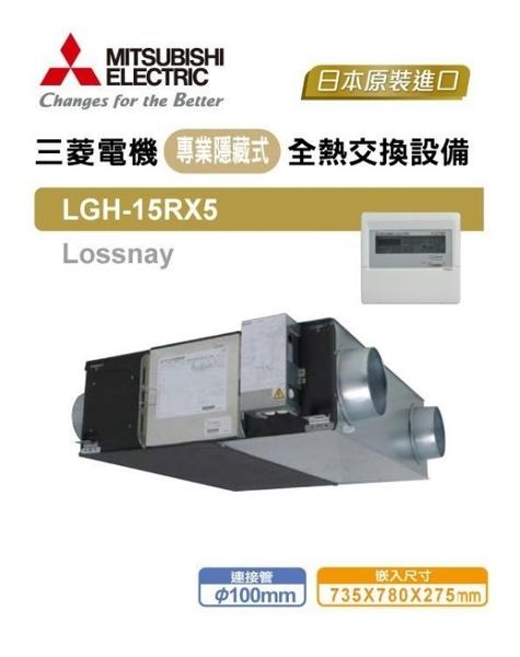 【麗室衛浴】三菱日本原裝進口 全熱交換機 活氧全熱 交換設備 LGH-15RX5 吊隱式