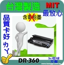 BROTHER 兄弟 相容感光滾筒 DR-360