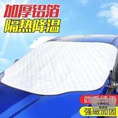 汽車防曬隔熱遮陽擋簾前擋風玻璃罩擋前檔車用遮陽板【小檸檬3C】