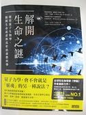 【書寶二手書T1/科學_EA5】解開生命之謎:運用量子生物學,揭開生命起源_吉姆.艾爾-卡利里
