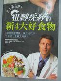 【書寶二手書T1/養生_IBG】史上最有感,扭轉疾病的新4大好食物-三週扭轉壞體質_尼爾‧柏納德