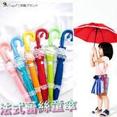 雙龍牌~法式蕾絲童傘安全自動兒童傘抗UV 防曬自動雨傘附哨子~JoAnne 就愛你~D3039