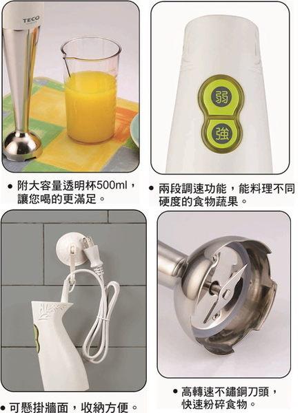 (福利品)【東元】摩力蔬果調理棒(附杯子)XYFHB1915 保固免運