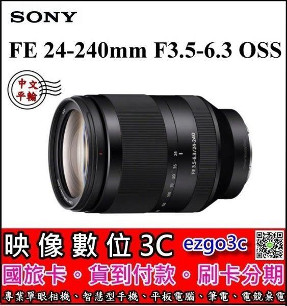 Sony FE 24-240mm F3.5-6.3 OSS 望遠變焦鏡頭 【平輸 一年保固 】