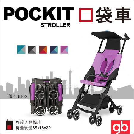 ✿蟲寶寶✿【GB Pockit 】口袋車/口袋推車/手推車/傘車(代理商公司貨,保固一年) - 粉紫