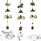 金屬銅風鈴日式復古中國風掛飾風水店鋪用門鈴掛件