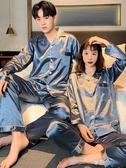 韓版情侶睡衣女春秋款長袖冰絲薄款大碼男士家居服學生絲綢套裝冬 享購