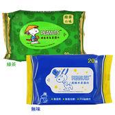 Snoopy 史努比 柔濕巾/濕紙巾 20抽 無香/綠茶【BG Shop】2款可選