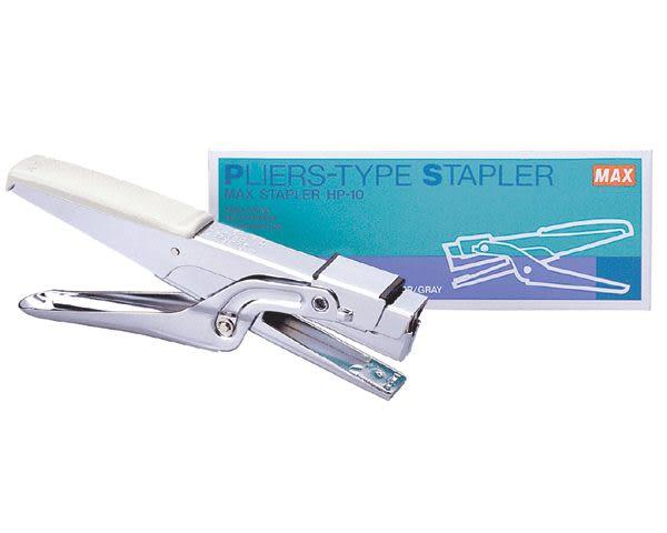 [奇奇文具]【美克司 MAX 釘書機】美克司MAX HP-10 剪刀型釘書機/手鉗式釘書機