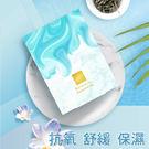 保濕面膜 UNICAT 女神面膜 礦物水光保濕 生物纖維代謝面膜 30g/3入盒