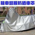鋁膜機車車罩 機車雨衣 機車套 車衣 重...