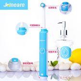 Joincare電動牙刷家用充電式成人旋轉式智慧防水軟毛兒童護齒自動【購物節限時優惠】