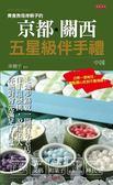 (二手書)美食教母岸朝子的京都•關西五星級伴手禮