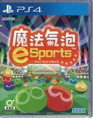 現貨中 PS4遊戲 魔法氣泡 eSports Puyo Puyo Champions 中文版【玩樂小熊】