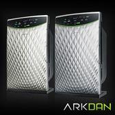 下殺【阿沺ARKDAN】10坪菱紋時尚款空氣清淨機 APK-CR9P(鈦銀/鉑金兩色)