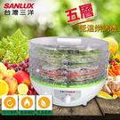 SANLUX台灣三洋 五層式低溫烘培溫控乾果機/蔬果烘乾機  HPS-28FD