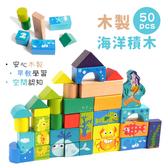 50pcs木製學習海洋積木 玩具 益智積木