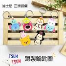 ☆小時候創意屋☆ 迪士尼 正版授權 TSUM TSUM 銀製 鑰匙圈 飾品 吊飾 婚禮小物 創意 禮物 禮品