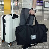 旅行包旅行袋大容量行李包男手提包旅游出差大包短途旅行手提袋女 全館免運