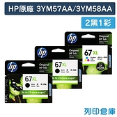 原廠墨水匣 HP 2黑1彩高容量組 NO.67XL/3YM57AA+3YM58AA /適用 DeskJet Envy Pro 6020 AiO/6420 AiO/Deskjet 1212/2332/2722