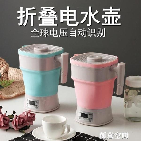 110V/240伏50Hz電水壺出國便攜折疊電熱水壺英國美規家用燒開水壺 創意新品