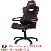 Nitro Concepts E200 RACE 辦公電腦椅 電競椅-黑橘
